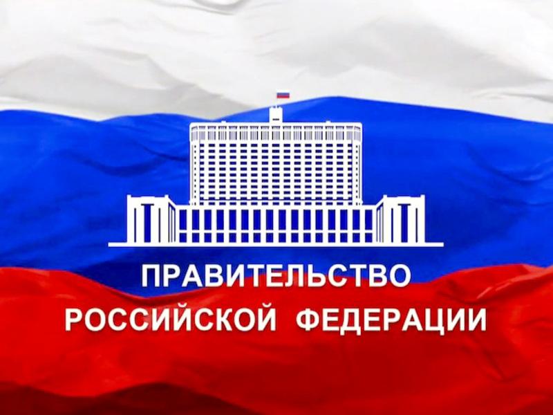 Интернет - портал правительства Российской Федерации