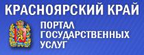 Красноярский край портал государственных услуг